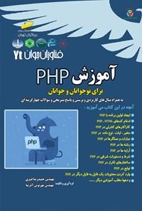 آموزش PHP برای نوجوانان و جوانان (به همراه مثالهای کاربردی و پرسش و پاسخ تشریحی و سؤوالات چهارگزینهای)