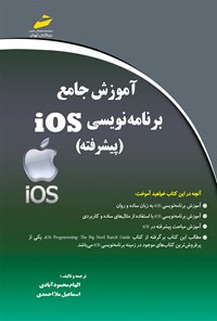 آموزش جامع برنامه نویسی IOS پیشرفته
