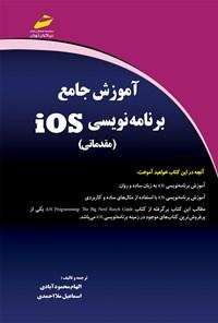 آموزش جامع برنامه نویسی IOS مقدماتی