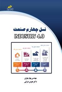 نسل چهارم صنعت INDUSTRY 4.0