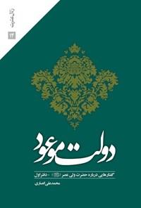 دولت موعود؛ گفتارهایی دربارهی حضرت ولی عصر (عج) دفتر اول
