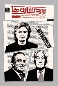 نبرد سایهها؛ ایران در آیینهی خاطرات