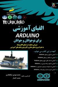 الفبای Arduino برای نوجوانان و جوانان