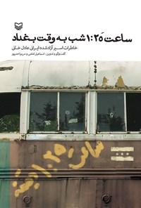 ساعتَ ۱:۲۵ شب به وقت بغداد: خاطرات اسیر آزاد شده ایرانی عادل خانی
