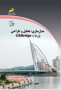 مدلسازی، تحلیل و طراحی پلها با نرمافزار Csi bridge