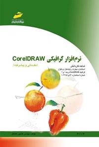 نرم افزار گرافیکی CORELDRAW (مقدماتی و پیشرفته)