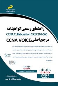 راهنمای رسمی گواهینامه CCNA Collaboration CICD 210-060 (مرجع اصلی CCNA VOICE)