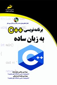 برنامهنویسی ++C به زبان ساده