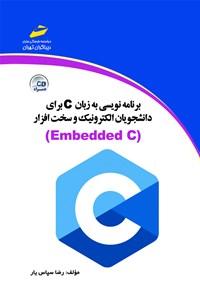 برنامهنویسی به زبان C برای دانشجویان الکترونیک و سختافزار (Embedded)