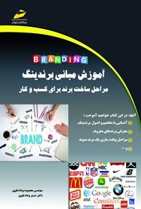 آموزش مبانی برندینگ؛ مراحل ساخت برند برای کسب و کار