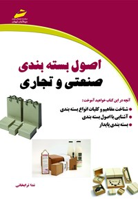 اصول بستهبندی صنعتی و تجاری