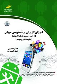 آموزس کاربردی برنامهنویسی موبایل (براساس سیستم عامل اندروید سطح مقدماتی و متوسط)