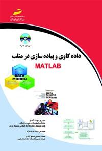 داده کاوی و پیادهسازی در متلب MATLAB