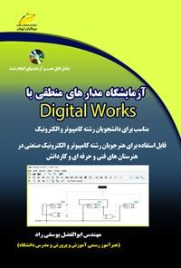 آزمایشگاه مدارهای منطقی با Digital Works (مناسب برای دانشجویان رشتهی کامپیوتر و الکترونیک)