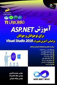 آموزش ASP.NET برای نوجوانان و جوانان (براساس آخرین تغییرات Visuah studio 2018)