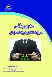مدیر میانی (اصول هماهنگی در بدنه سازمان)