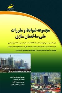 مجموعه ضوابط و مقرارت ملی ساختمان سازی