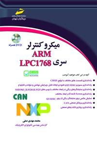 میکرو کنترلر ARM سری LPC1768