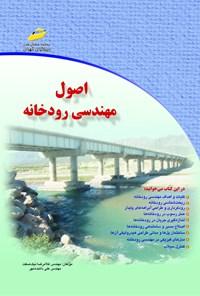 اصول مهندسی رودخانه