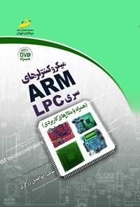 میکروکنترلرهای ARM سری LPC (همراه با مثالهای کاربری)