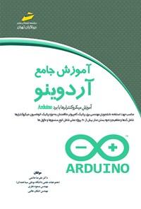 آموزش جامع آردوینو؛ آموزش میکروکنترلرها با برد Arduino