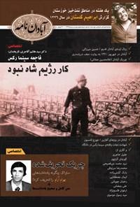مجله آبادان نامه ـ شماره ۲ و ۳ ـ مرداد و شهریور ۹۶
