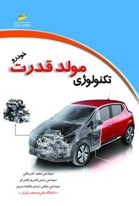 تکنولوژی مولد قدرت خودرو