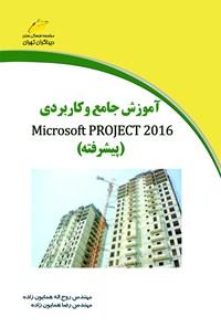 آموزش جامع و کاربردی Microsoft project 2016 (پیشرفته)