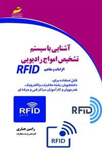 آشنایی با سیستم تشخیص امواج رادیویی RFID (الزامات و مفاهیم)