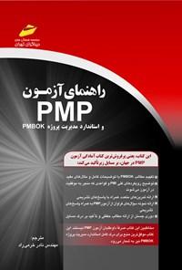 راهنما آزمون PMP و استاندارد مدیریت پروژه PMBOK