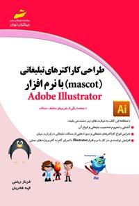 طراحی کاراکترهای تبلیغاتی (mascot) با نرمافزار Adobe Illustrator