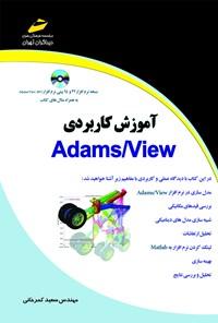 آموزش کاربردی Adams/View