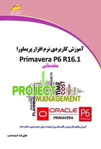 آموزش کاربردی نرمافزار پریماورا PRIMAVERA P6 R16.1