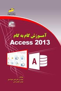 آموزش گام به گام Access 2013