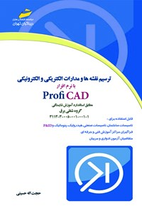ترسیم نقشهها و مدارات الکتریکی و الکترونیکی با نرمافزار PROFI CAD