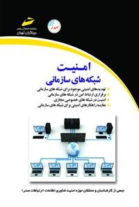 امنیت شبکههای سازمانی