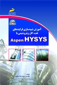 آموزش شبیهسازی فرآیندهای نفت و گاز و پتروشیمی با Aspen hysys