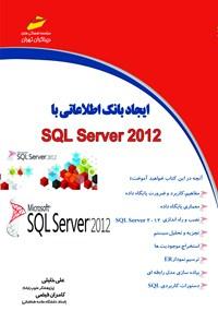 ایجاد بانک اطلاعاتی با SQL server 2012