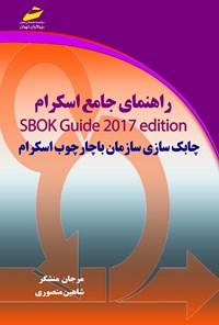 راهنمای جامع اسکرام SBOK Guid 2017 edition (چابک سازی سازمان با چارچوب اسکرام)
