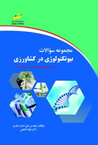 مجموعه سؤالات در بیوتکنولوژی کشاورزی