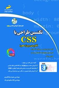 تکنسین طراحی با CSS (کاربردی و پروژه محور)