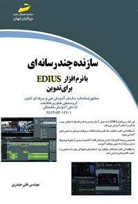 سازنده چندرسانهای با EDIUS برای تدوین