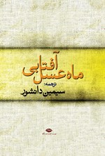 ماه عسل آفتابی: مجموعه داستان