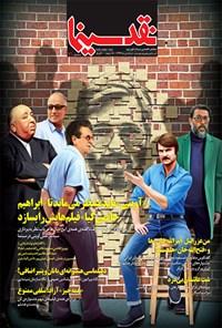 مجله نقدسینما ـ شماره ۵ ـ خرداد و تیر ۹۴