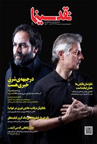 مجله نقدسینما ـ شماره ۴ ـ اردیبهشت ۹۴