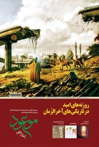 مجله موعود ـ شماره ۲۱۸ و ۲۱۹ و ۲۲۰ ـ فروردین،اردیبهشت و خرداد ۹۸