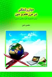 میانرشتگی در مرز علم و دین؛ برای دانشجویان علوم اسلامی و قرآنی