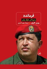 فرمانده؛ ونزوئلای هوگو چاورز