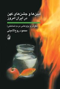 آیینها و جشنهای کهن در ایران امروز؛ نگرش و پژوهشی مردمشناختی