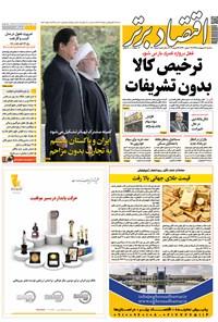 روزنامه اقتصاد برتر ـ شماره ۴۶۰ ـ ۳ اردیبهشت ۹۸
